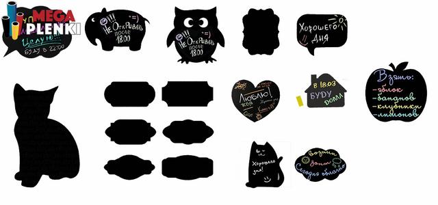 Наклейки для рисования мелом или маркерами